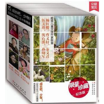 成长吧少年东方少年三十年精选全6册第一季寻找快活林杨红樱曹文轩系列儿童文学作品8-10-12周岁小学生必读名家三四年级必读书
