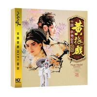 中国戏曲大全黄梅戏dvd名家名段 正版汽车载DVD碟片光盘