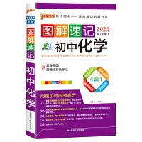 20图解速记--13.初中化学(通用版)(48开本)
