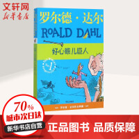 罗尔德・达尔作品典藏 好心眼儿巨人