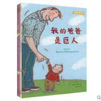 正版 我的一家全四册 麦克米伦经典绘本图画书 幼儿儿童亲子阅读童话故事书籍图书 我的爸爸是巨人妈妈会魔法爷爷是冠军奶奶