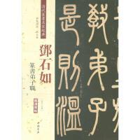 清代篆书名家经典(彩色高清・放大本)邓石如.篆书弟子职 中国书店出版社