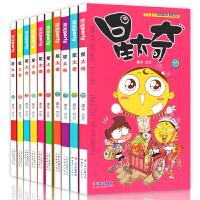 星太奇漫画全套1-10全集10本卡通动漫儿童书籍7-9-10-12岁少儿图书畅销书小学生课外阅读书籍幽默搞笑爆笑校园漫