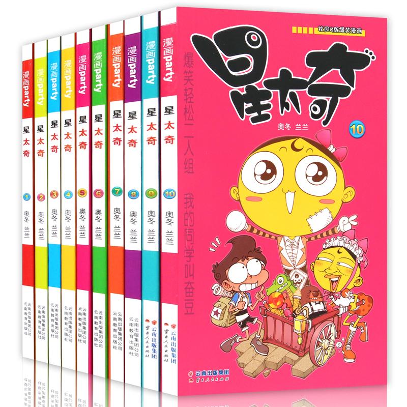 星太奇漫画全套1-10全集10本卡通动漫儿童书籍7-9-10-12岁少儿图书畅销书小学生课外阅读书籍幽默搞笑爆笑校园漫画书豌豆阿衰同类
