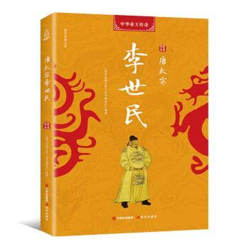 唐太宗李世民 正版  《国学经典文库》丛书编委会  9787514367942