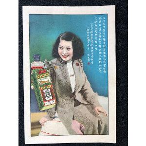 """民国时期 虎标永安堂《消风清快水》美女广告宣传画一枚(绘有民国""""歌唱皇后""""白虹)"""