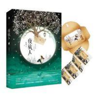 【二手书9成新】夜旅人 赵熙之,白马时光 出品 百花洲文艺出版社 9787550018464