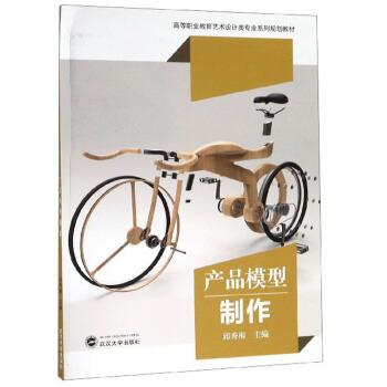 产品模型制作 9787307207318 邱秀梅 武汉大学出版社