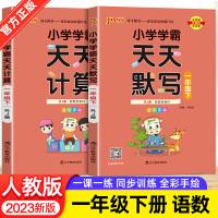 小学学霸天天默写计算一年级下册语文数学 人教部编版2021新版