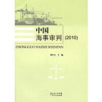 《中国海事审判》