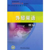高等职业教育经济管理类专业规划教材 外贸英语