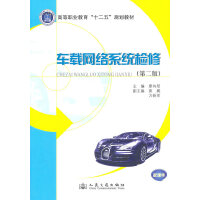 车载网络系统检修(第二版)