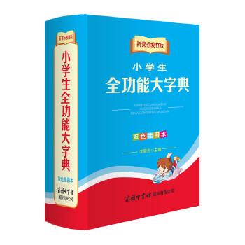 新课标教材版小学生全功能大字典(双色插图本)