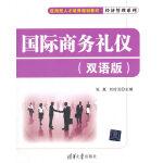 国际商务礼仪(双语版)