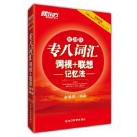 新东方 专八词汇词根+联想记忆法:便携版