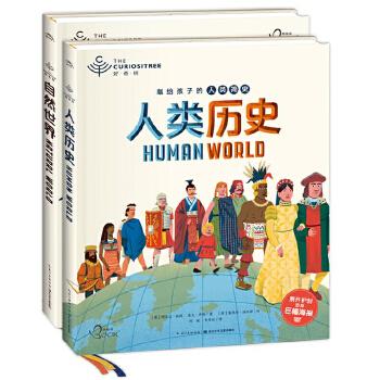 """好奇树系列:孩子身边的自然历史博物馆(全2册) 2017年凯特·格林威奖提名作品,美国科学教师协会""""十佳科学童书""""。庞大的知识体量,灵活的阅读体验,让好奇心自由生长,全面激发形象思维与逻辑思维。"""