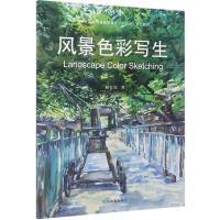 风景色彩写生 刘长宜 著
