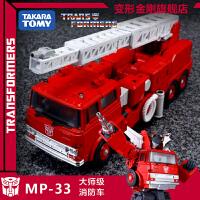 变形金刚MP33 消防车儿童男孩玩具 变形机器人(无特典)
