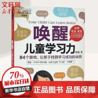 唤醒儿童学习力(插图版) 五洲传播出版社