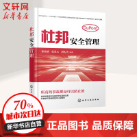 杜邦安全管理 化学工业出版社