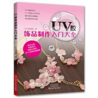 UV胶饰品制作入门大全 (日) 渡边美羽 著 河南科学技术出版社 9787534989438