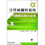 计算机测控系统与数据采集卡应用,王利强 等,机械工业出版社9787111221326