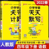 小学学霸天天默写计算四年级下册语文数学 人教部编版2021新版