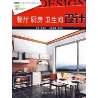 餐厅 厨房 卫生间设计 我的家 温馨家居设计系列丛书