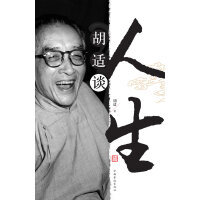 胡适谈人生(胡适先生逝世50周年纪念珍藏版,还原一个人间胡适,字里行间感悟人生)