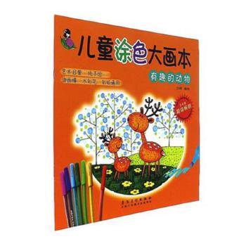 有趣的动物-儿童涂色大画本
