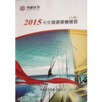 华融证��2015年度投资策略报告(上下册)