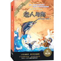 新华书店正版 大音 领先一步让孩子倾听世界名著 有声读物配乐朗诵 老人与海 1书+4CD