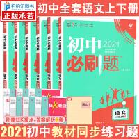 初中语文必刷题七年级八年级九年级上册下册