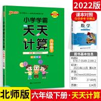 小学学霸天天计算六年级下册数学 北师大版2020新版