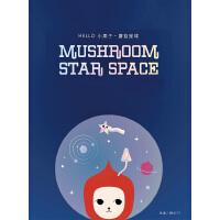 Hello小栗子――蘑菇星球(电子杂志)