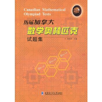 历届加拿大数学奥林匹克试题集