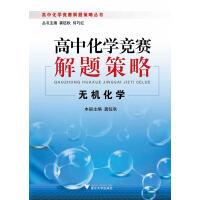 高中化学竞赛解题策略 无机化学(高中化学竞赛解题策略丛书)