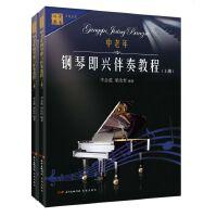 中老年钢琴即兴伴奏教程(中老年朋友钢琴即兴伴奏学习的必备教程。)