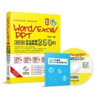 Word/Excel/PPT办公应用实战秘技250招(1分钟秘笈) 清华大学出版社