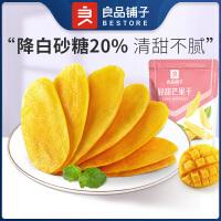 【良品铺子 轻甜芒果干80g*1袋】蜜饯果脯休闲零食