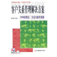 送书签~9787501754397-客户关系管理解决方案--CRM的理念.方法与软件资源(ja)/ 宝利嘉著 / 中国