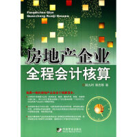 房地产企业全程会计核算 段九利,郭志刚 中国市场出版社