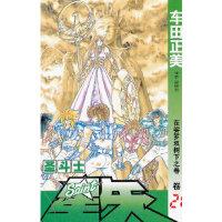 《圣斗士星矢》21 (日)车田正美,梁晓岩 中国少年儿童出版社