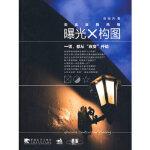 【新书店正版】曝光与构图:拍出自我风格,若扬其,中国青年出版社9787500692188