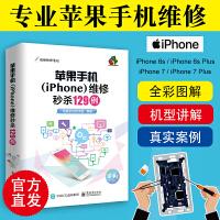 �O果手�CiPhone�S修秒��129例 故障�S修��例 �O果7 6 s plus 主板屏幕修理�S�o教程��籍�娜腴T到精通常�故
