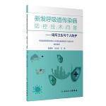 新发呼吸道传染病防控技术问答・场所卫生与个人防护