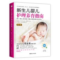 新生儿婴儿护理养育指南(第2版软精装)