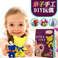 亲子手工布偶玩具套装娃娃公仔熊狗兔子毛绒玩具动物类布娃娃
