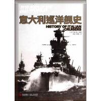 【新书店正版】《意大利巡洋舰史》,日本海人社出版,暂无9787555202240