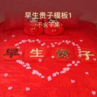 结婚用品 压床喜字早生贵子模具模板婚礼婚房布置新房床上摆件 早生贵子模板1